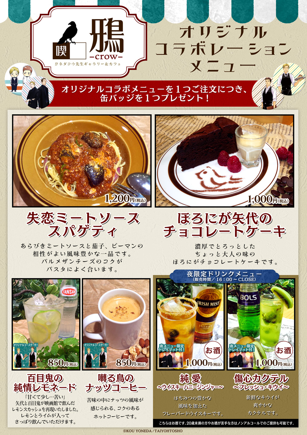 yoneda_menu_revival