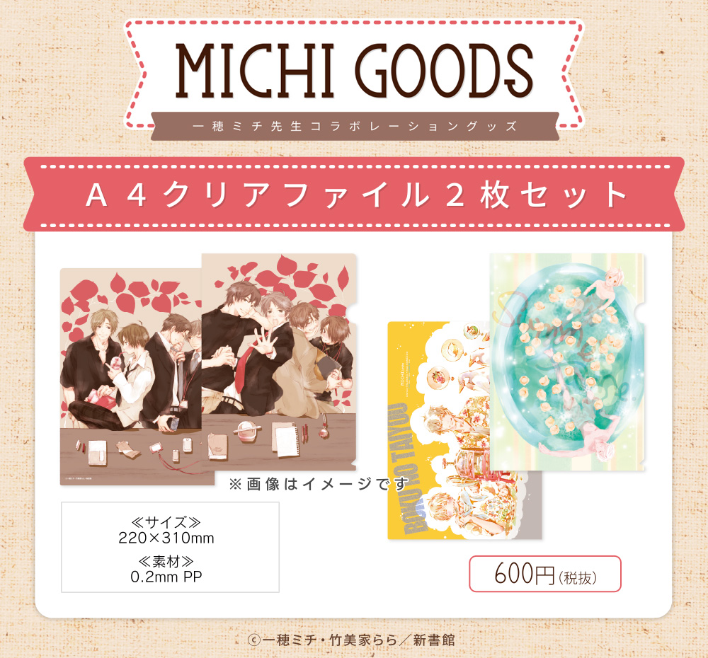 michi-cafe_goods01