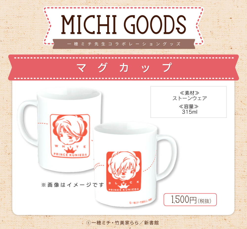 michi-cafe_goods02