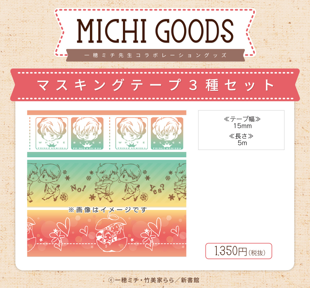 michi-cafe_goods03