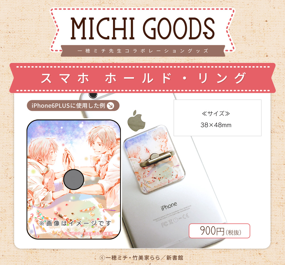 michi-cafe_goods04
