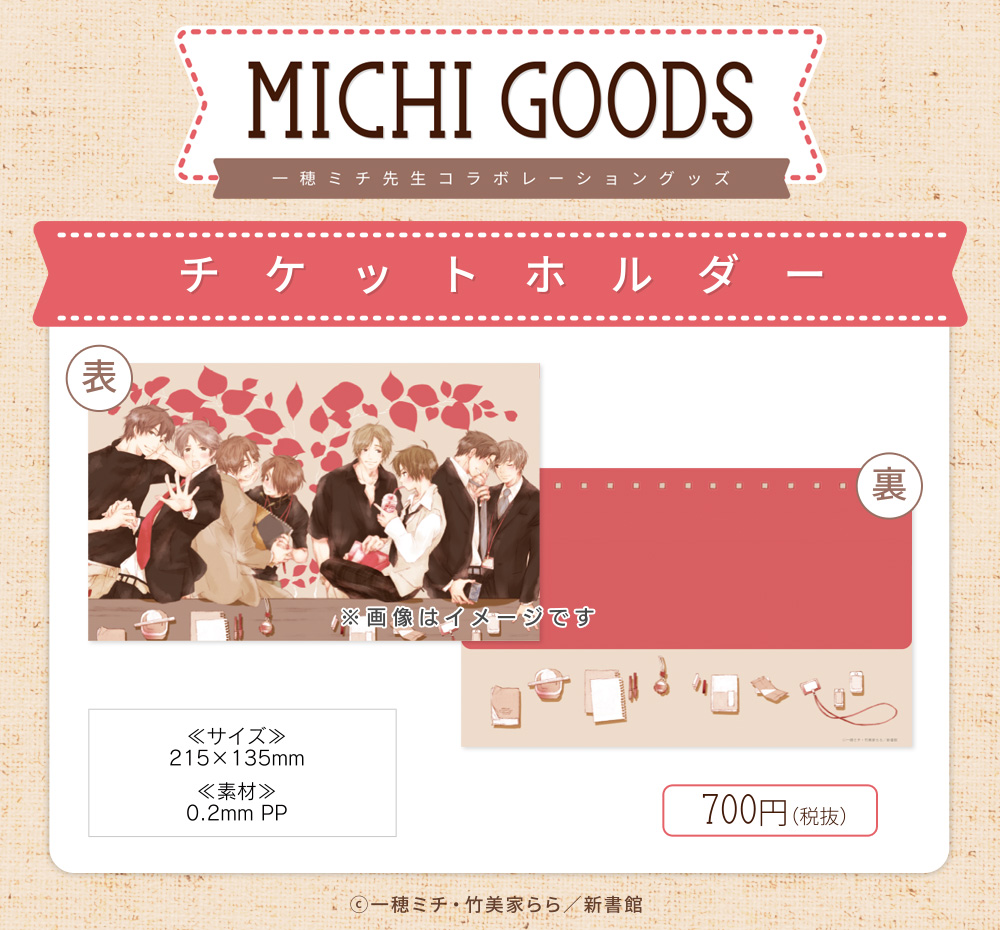 michi-cafe_goods05