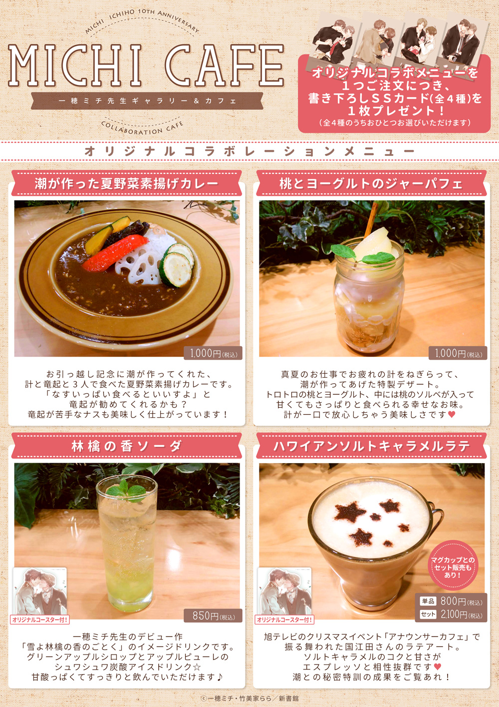 michi-cafe_menu
