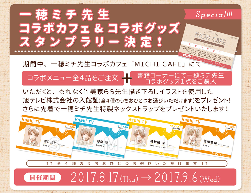 michi-cafe_stamp