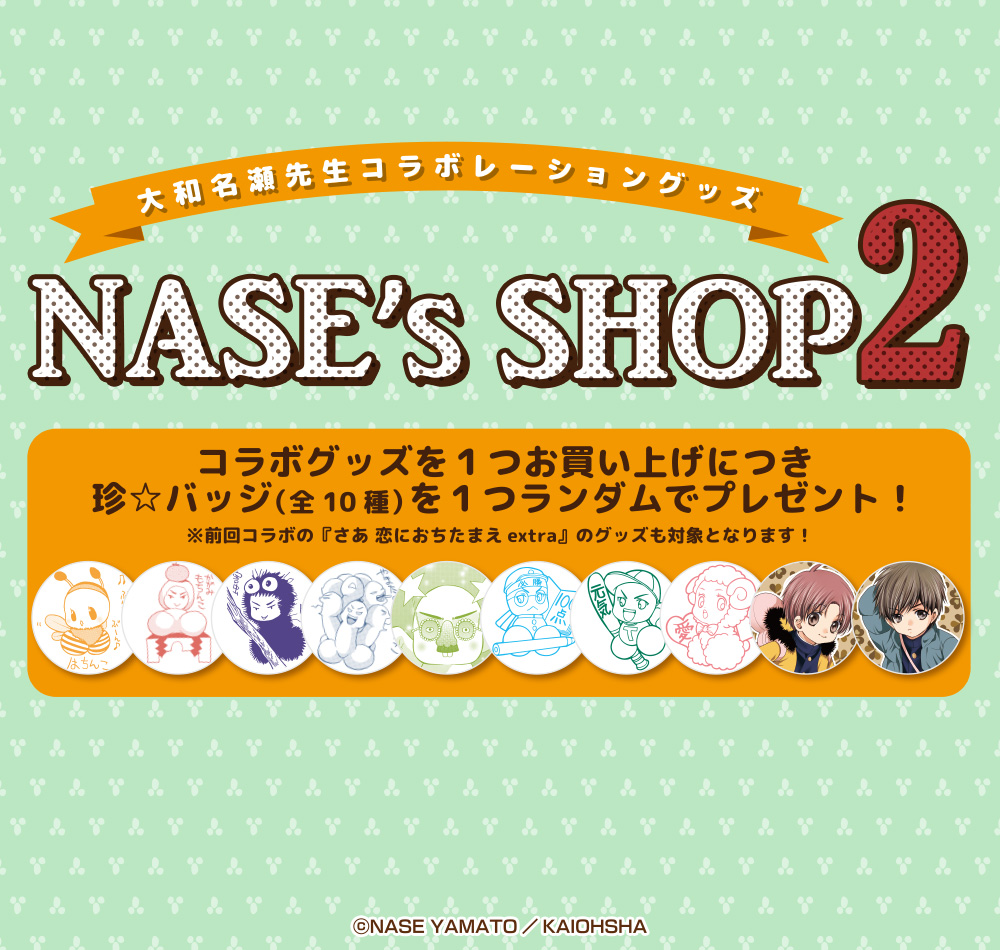 nases_kitchen_goods00