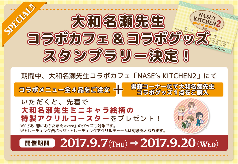 nases_kitchen_stamp