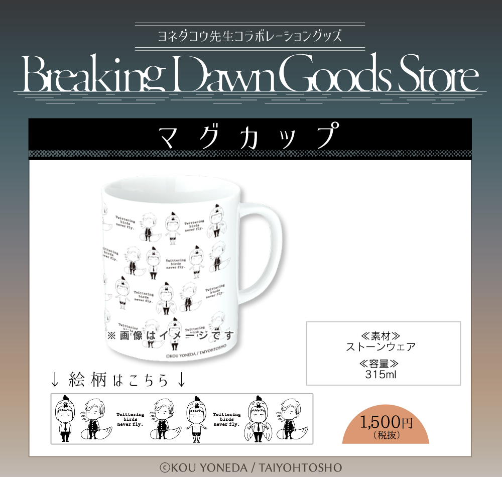 breakingdawn_cafe_goods03