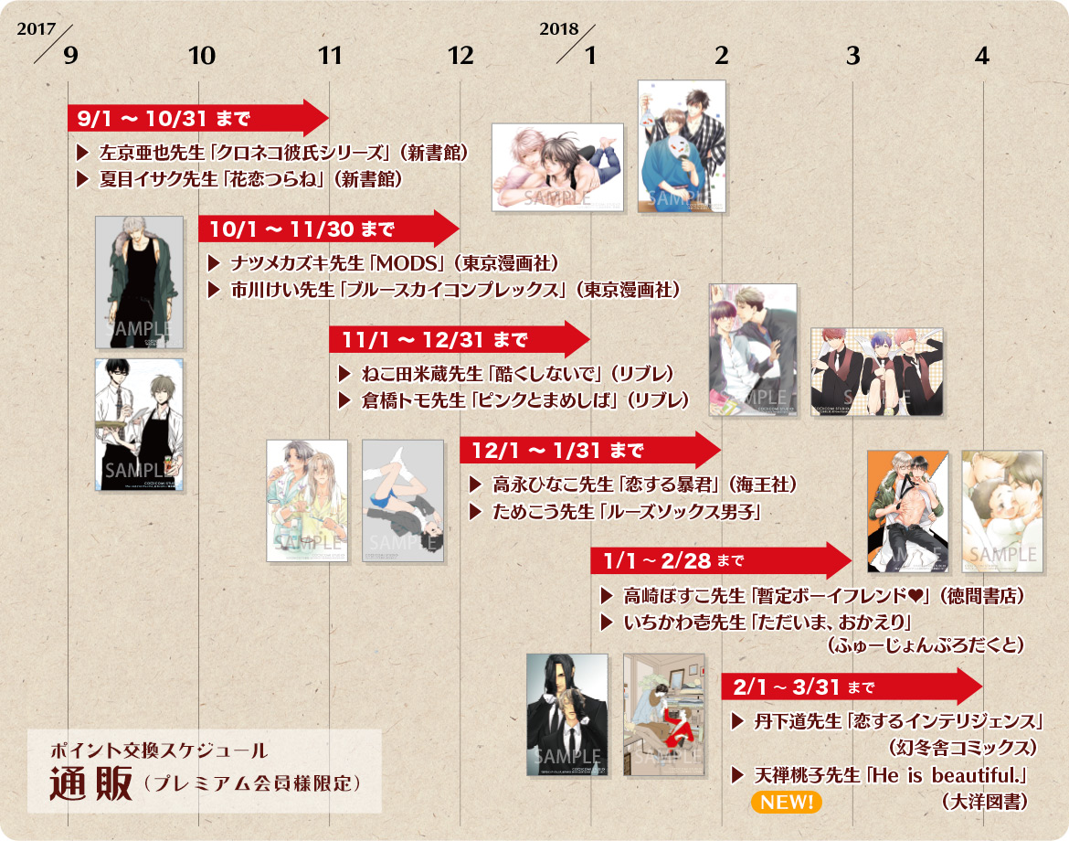 shuunen_point_calendar-n