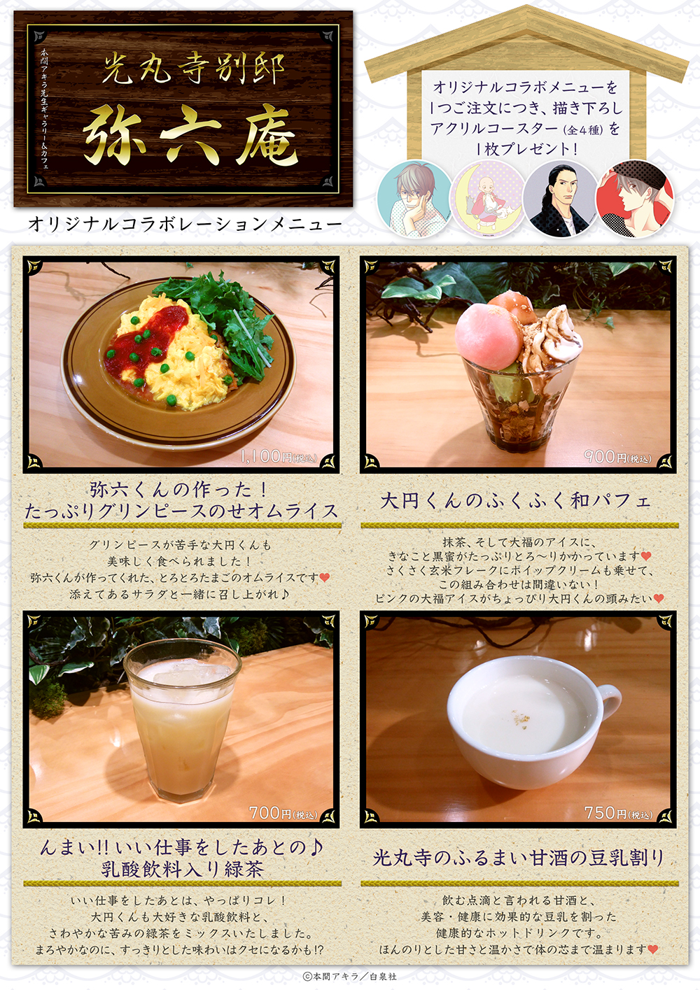 mirokuan_cafe_menu