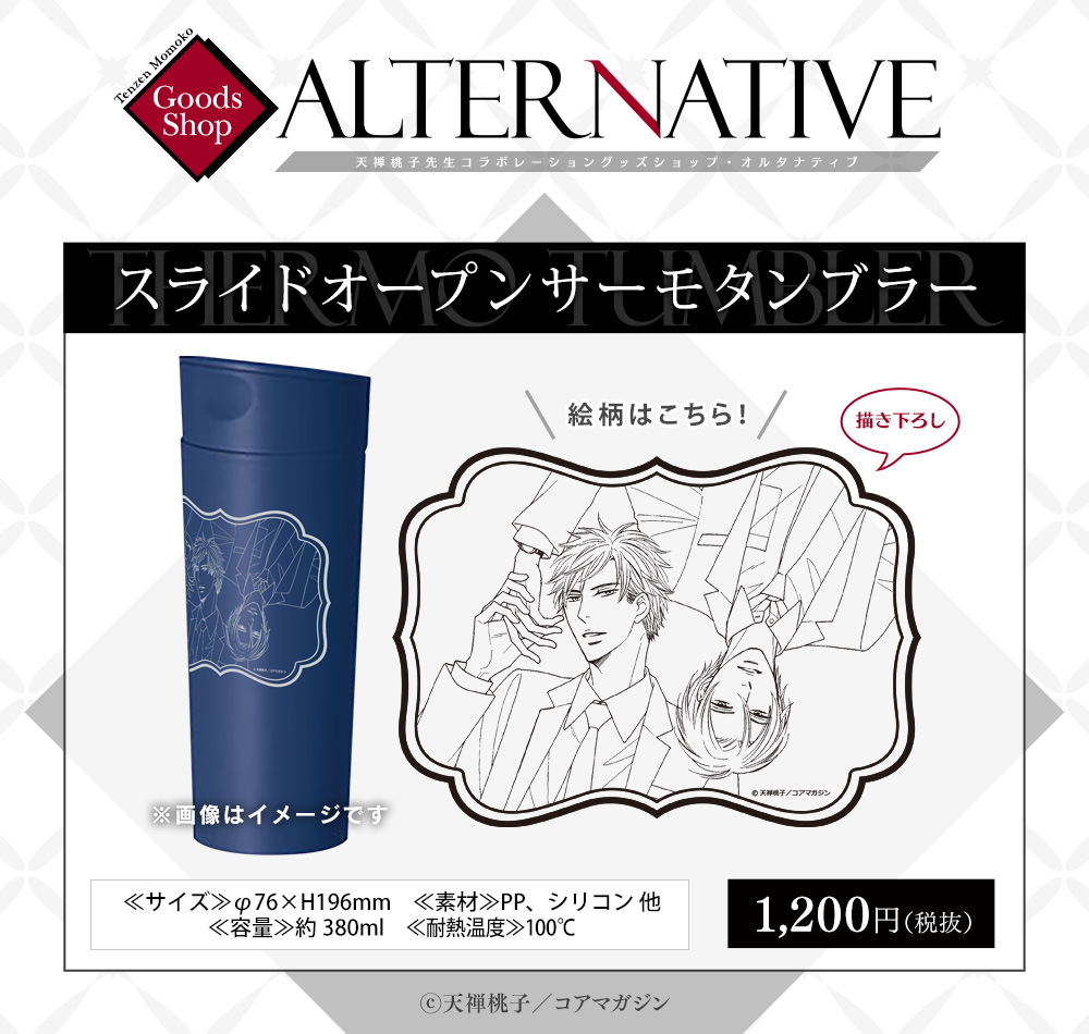 cafe_alternative_goods03