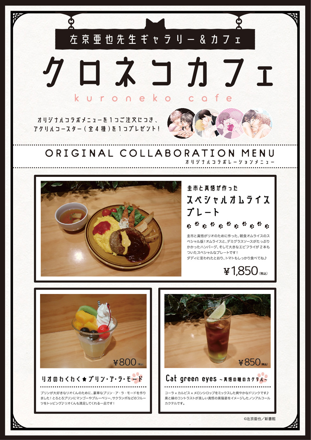 tuaihon_cafe_menu